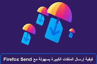 كيفية إرسال الملفات الكبيرة بسهولة مع Firefox Send