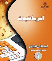 كتاب الرياضيات للصف الثانى الاعدادى الترم الاول