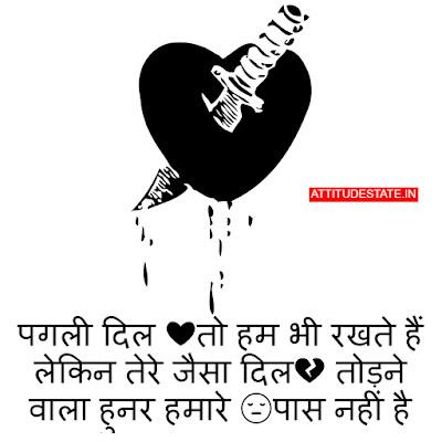 status hindi pagli