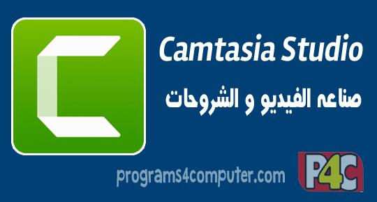 تحميل برنامج عمل شروحات الفيديو Camtasia Studio 9