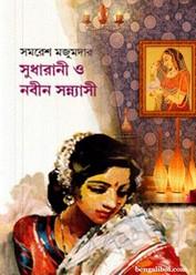 Sudharani O Nabin Sannyasi by Samaresh Majumdar