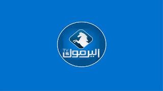 تردد قناة اليرموك على النايل سات 2018 تردد Yarmouk TV الجديد