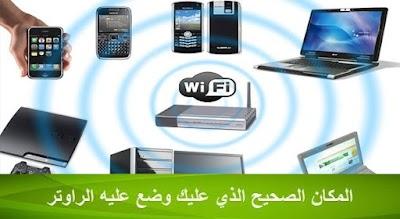 كيف تختار افضل مكان للراوتر للحصول على اقوى اشارة wifi ممكنة وقم بقياس قوة إشارتها لمشاهدة الفرق