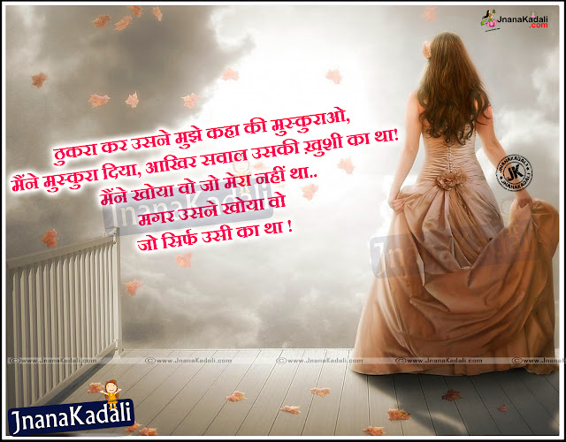 Hindi Love Quotations, Hindi Love Quotes, Hindi Love messages, Hindi Quotes for Facebook, Best Hindi Quotes with Images, Beautiful Hindi Love Shayari Images.