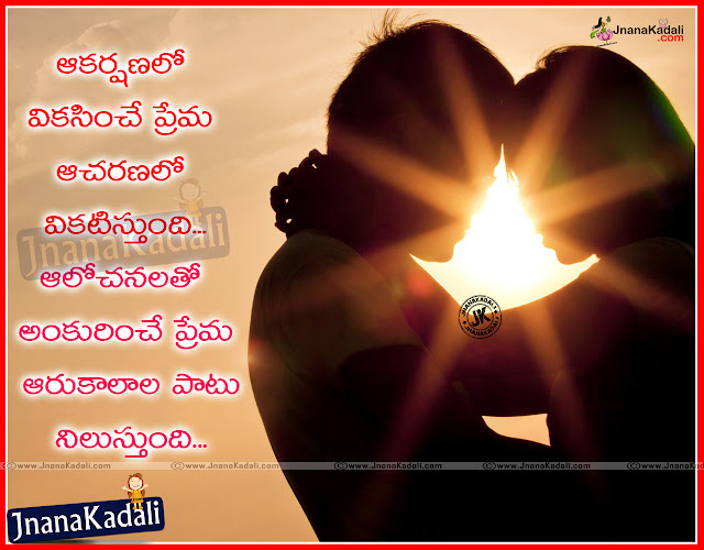 Telugu Facebook Girls Quotations Photos, Telugu Funny Girls Quotes, Telugu Girls Comedy Quotations, Girls Funny Quotes in Telugu, Telugu Quotes Photos for Facebook, Alone Quotes in Telugu,Break Up Quotations in Telugu Language, Best Telugu Alone Quotes, Miss You Telugu Quotes for Facebook , Telugu Facebook Quotes with Photos,Telugu New Love Quotes, Telugu Love Wallpapers, Best Love Quotations in Telugu, Telugu Prema Kavithalu, Telugu Love Gallery,