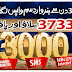 Warid Sim Lagao Offer 2016 Gives Free Minutes SMS and LTE Mbs