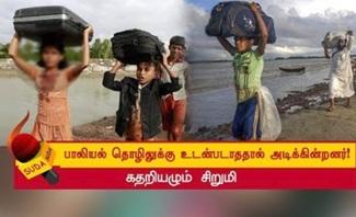 Violence against rohingya women and girls