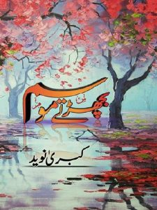 Bicharte Mausam Episode 1-5 By Kubra Naveed