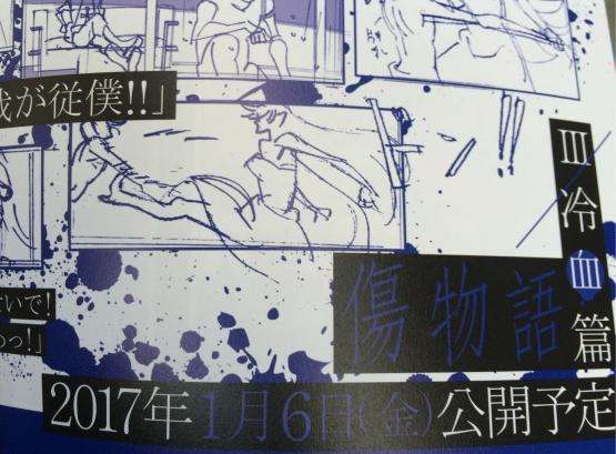 Kizumonogatari II Tekketsu Hen