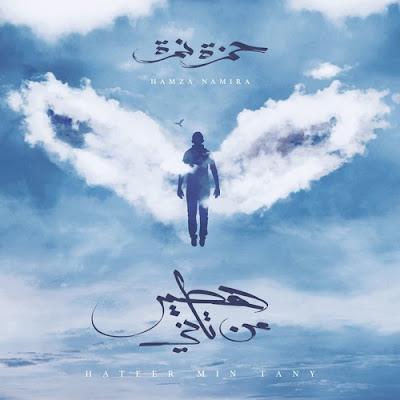 ألبوم هطير من تاني حمزة نمرة mp3