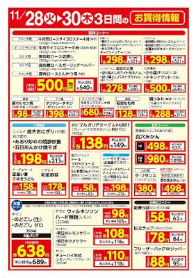 11/28(火)〜30(木) 3日間のお買得情報