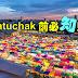 逛Chatuchak市集前,你必须知道的Tips!