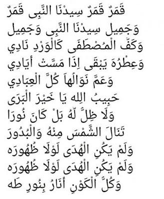 Lirik Sholawat Qomarun Sidnan Nabi Lengkap (Arab, Latin & Artinya)