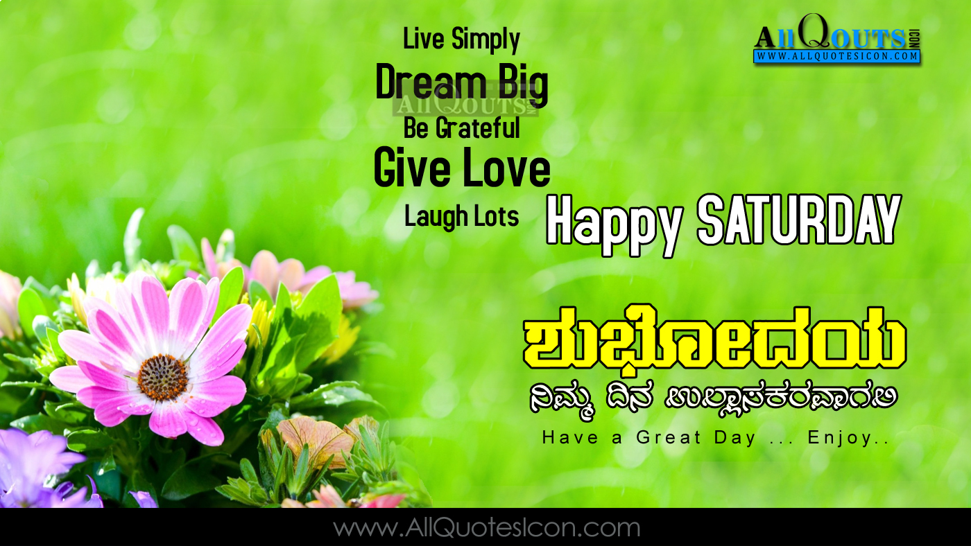 Good Morning Quotes For Lover In Kannada Kannada Daily Good