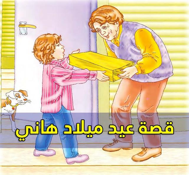 قصص مصورة للأطفال - قصة عيد ميلاد هاني (لتعليم الأطفال قول شكرا لك)