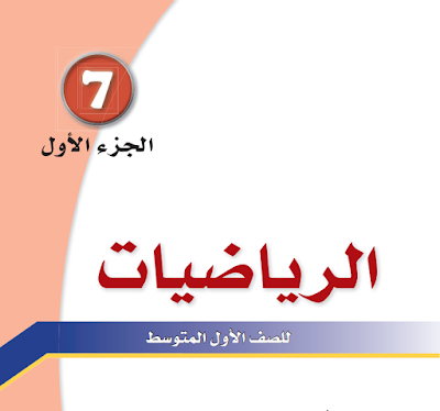 كتاب الرياضيات للصف الأول المتوسط الجزء الأول المنهج الجديد 2017- 2018