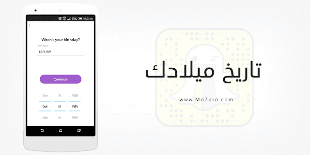 تحميل تطبيق سناب شات بلس للاندرويد بدون روت Snapchat Plus