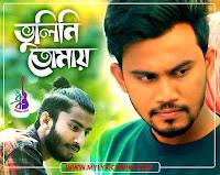 Bhulini Tomay Lyrics,Bhulini Tomay lyrics in bangla,Bhulini Tomay by jisan khan shuvo