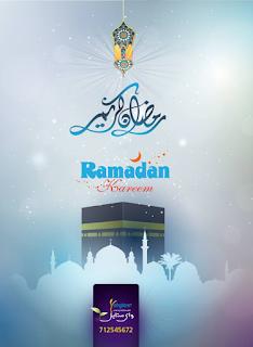 تهاني وتبريكات واتساب رمضان كريم 2018