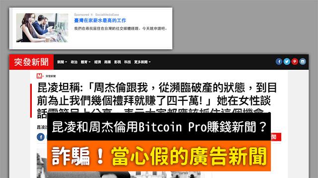昆凌 周杰倫 Bitcoin Pro 詐騙 新聞 網站