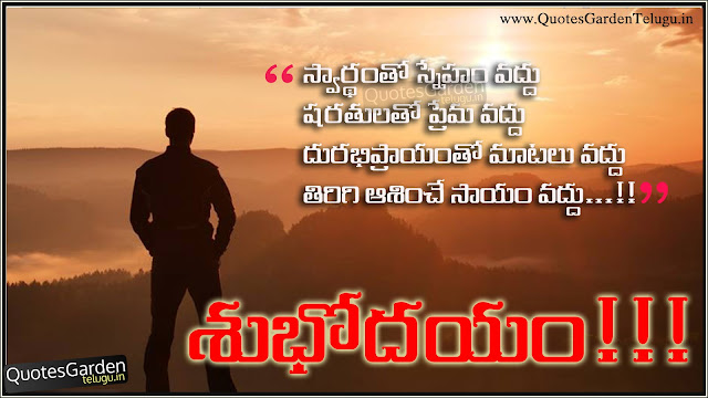 Telugu Inspirational Good morning quotes HD images