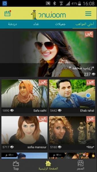 تحميل برنامج شات 7 نجوم الجديد 2017 للتعارف - Downlaod 7Nujoom-Live Stream Video Chat.