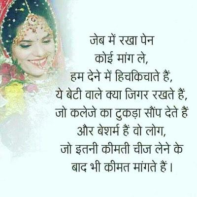 Mere Vichar hindi Yeh Beti Wale Kya Jigar Rakhte Hai Jo Kaleje Ka Tookdha Shoop Dete Hai !