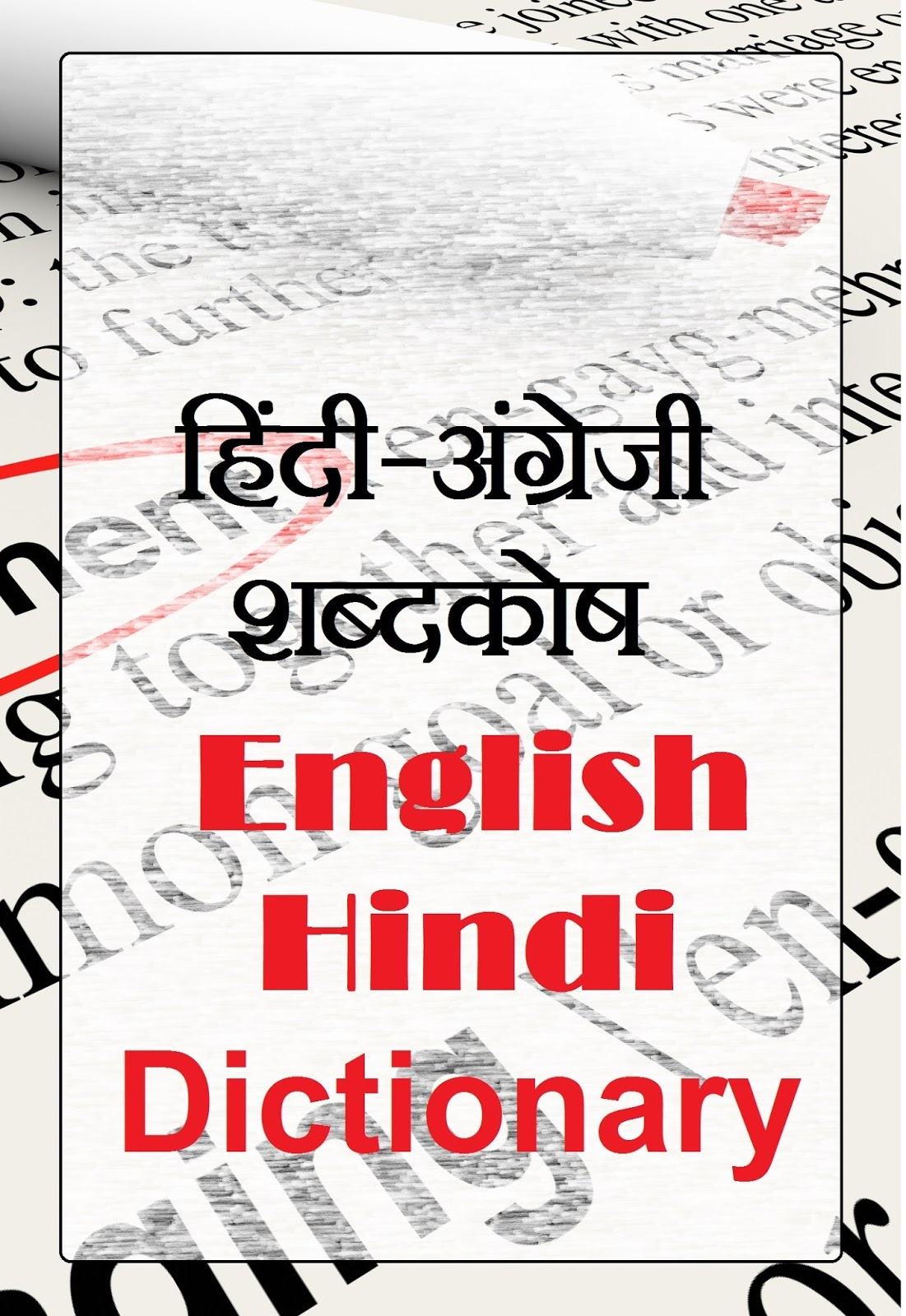Hindi To Hindi Dictionary In Pdf