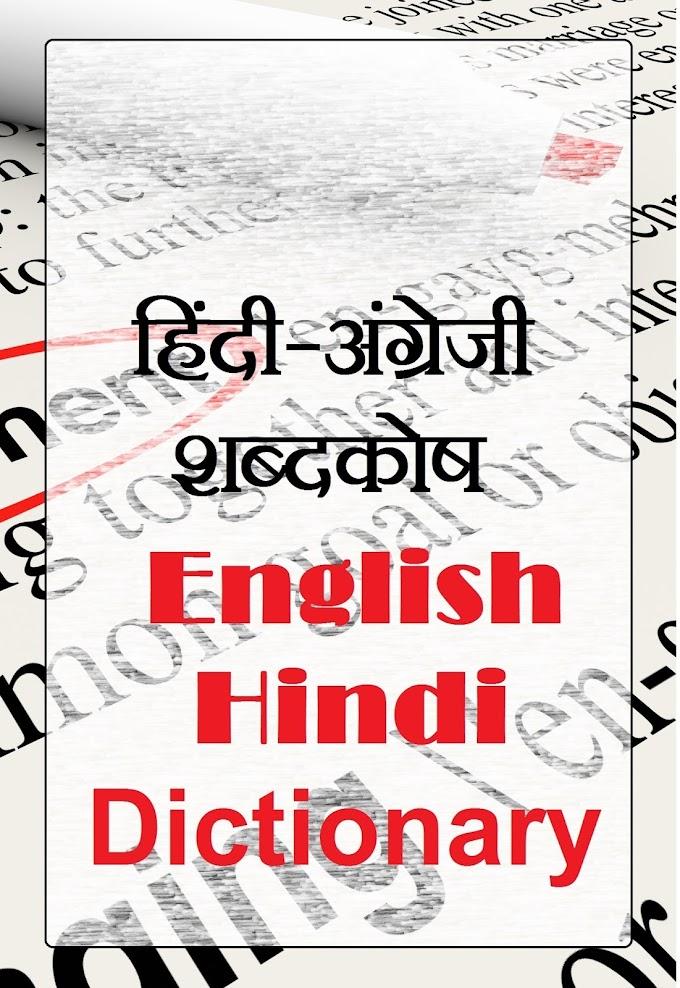 Download english — Hindi dictionary in PDF