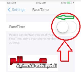 إلغاء فيس تايم FaceTime