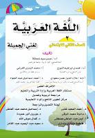 تحميل كتاب اللغة العربية للصف الثانى الابتدائى الترم الاول