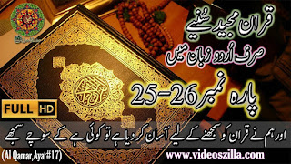 Quran urdu translation only  Quran with Urdu translation Para No 25 26