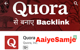 high quality backlink kaise banaye quara.com se बेस्ट tip's and tricks