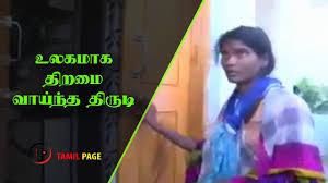 உலகமாக திறமை வாய்ந்த திருடி Tamil Viral News