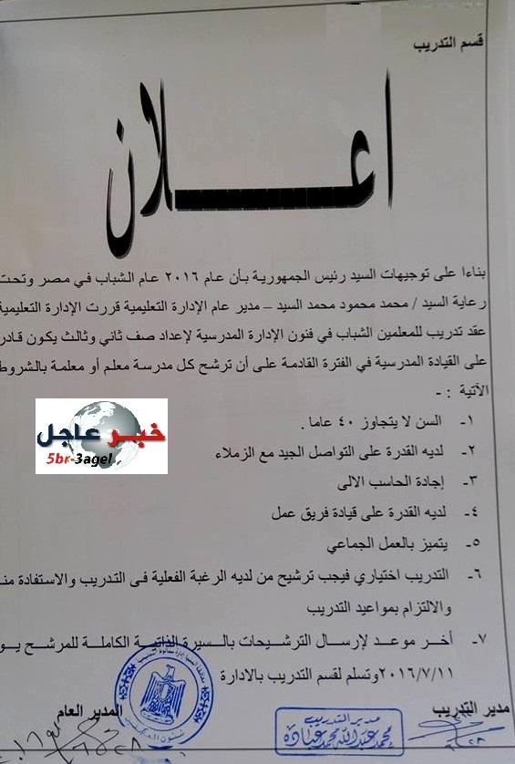 بدء التقدم لتدريب القيادات المدرسية للمعلمين الشباب بجميع المدارس متاح لـ 11/7/2016