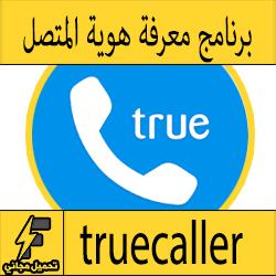 تحميل تطبيق ترو كولر للاندرويد true caller id apk download