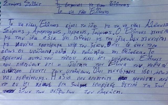 Απάντηση της Ελπίδας Κομιανού στο δημοσίευμα του κ. Γεωργίου Στείρη