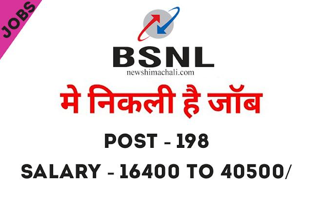 BSNL में नौकरी पाने का यह सुनहरा मौका, 198 पदों पर होगी भर्ती