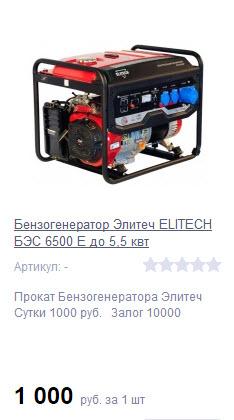 Прокат Бензогенератор Элитеч ELITECH БЭС 6500 Е до 5,5 квт Сутки 1000 руб.   Залог 10000
