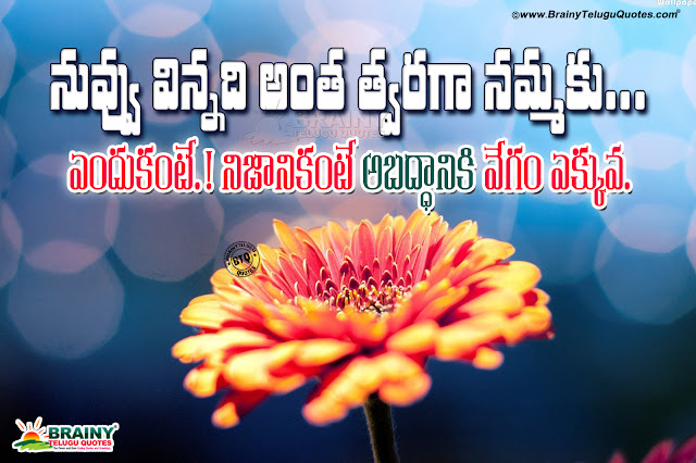 famous inspirational words in telugu, telugu inspirational words on best life, realistic life quotes in telugu