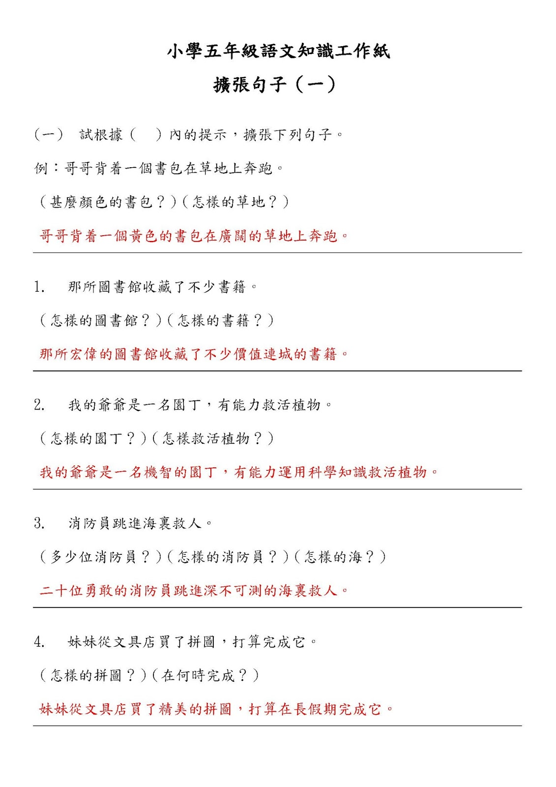 小五語文知識工作紙:擴張句子(一)|中文工作紙|尤莉姐姐的反轉學堂