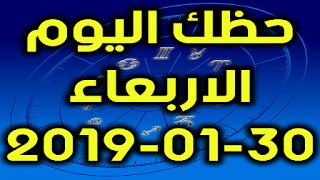 حظك اليوم الاربعاء 30-01-2019 - Daily Horoscope