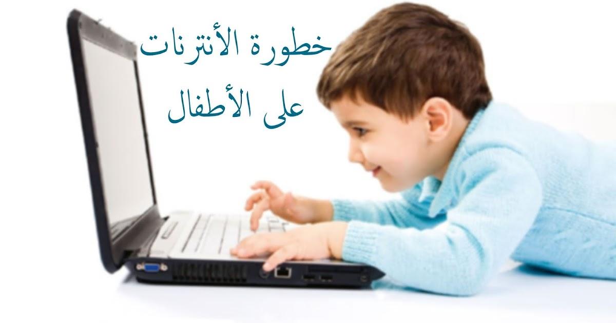 بعض الأمور الخطيرة عند استخدام طفلك للإنترنت