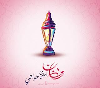 رمضان احلى مع خواتي