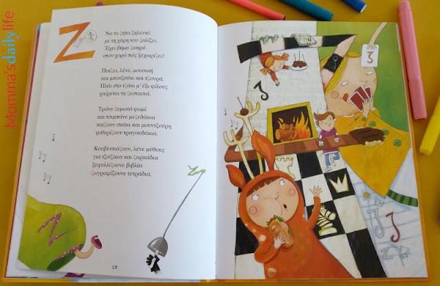 Παιδικό βιβλίο για το αλφάβητο
