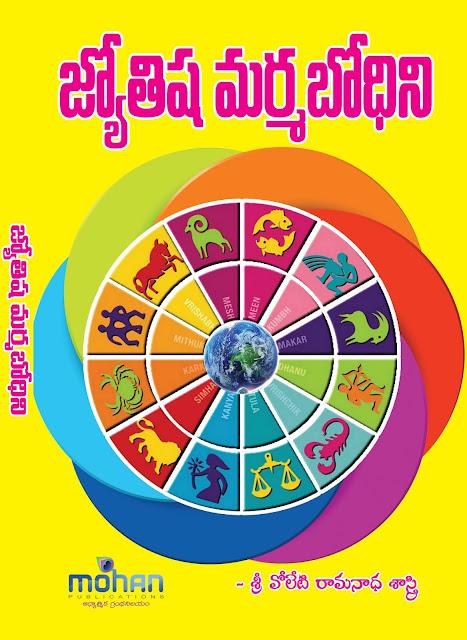 జ్యోతిష మర్మభోధిని | Jyotisa Marma Bodhini | GRANTHANIDHI | MOHANPUBLICATIONS | bhaktipustakalu