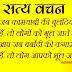 Hindi Suvichar Satya Vachan, Good Hindi Thoughts Pictures