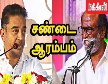 Clash between Rajinikanth and Kamal Haasan | Rajini Kamal Politics