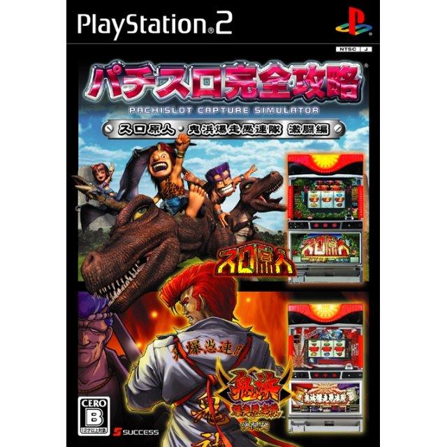 [PS2] [スロ原人・鬼浜爆走愚連隊 激闘編 ] (JPN) ISO Download