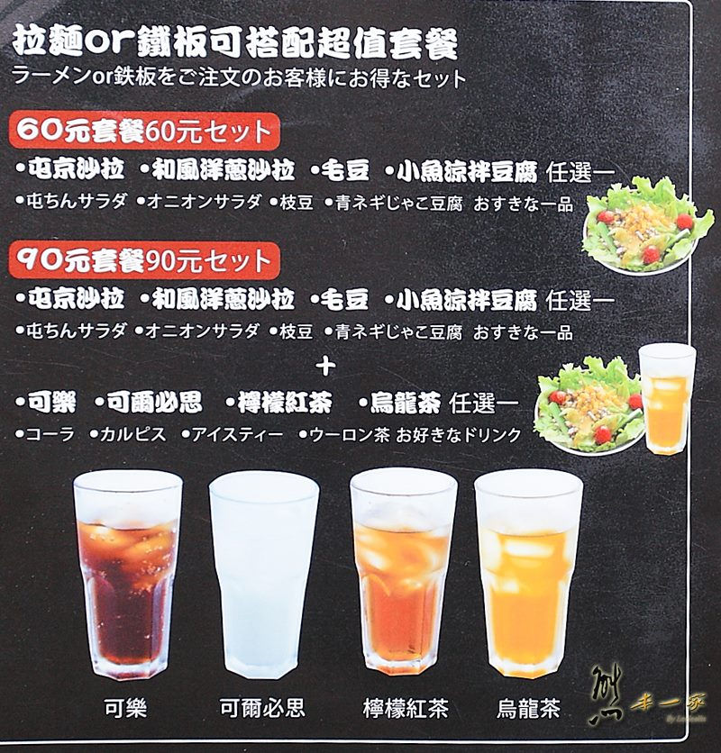 屯京拉麵menu菜單